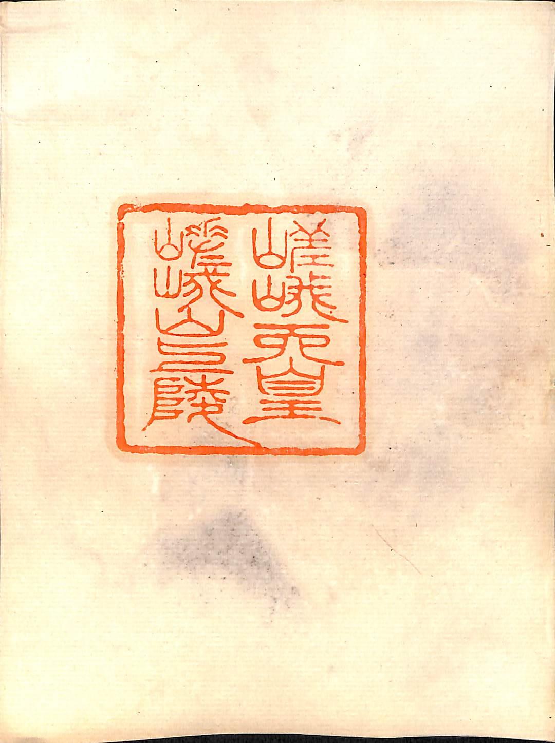 52代嵯峨天皇嵯峨山上陵 | 令和博物館